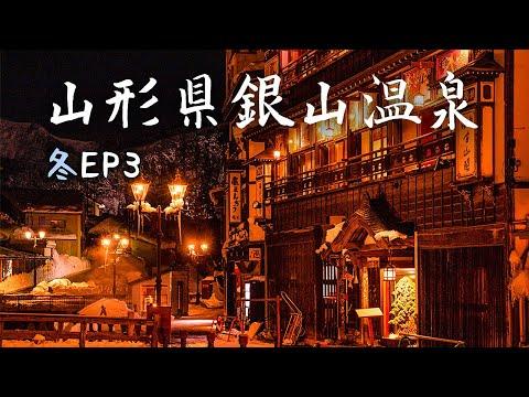 日本東北山形縣銀山溫泉-千與千尋真實場景|Ep3|冬雪之旅17天跨越1/4個日本