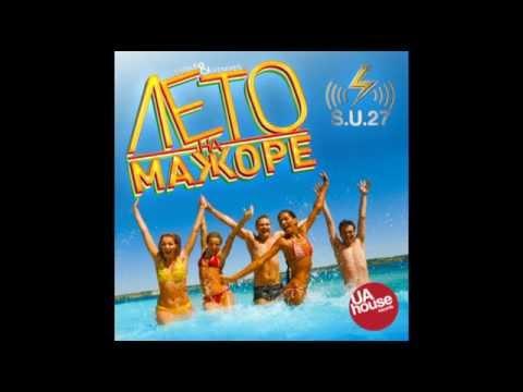 S.U.27 - Лето На Мажоре (Club mix)