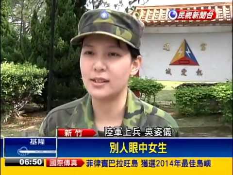 陸軍擴大募兵 甜美女上兵登月曆-民視新聞