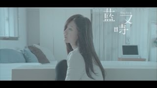 藍又時Shadya Lan【秘密】Official 完整版MV