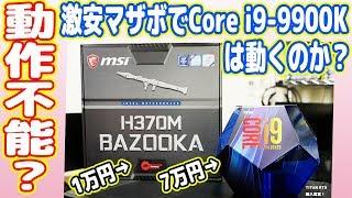 Core i9-9900Kは1万円の激安マザボでは動作しませんでした【H370M BAZOOKA】