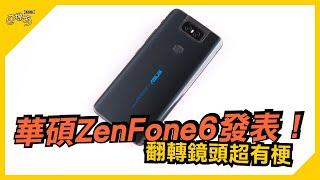 ASUS ZenFone 6重點評測:翻轉鏡頭、直立全景、超級夜景【SOGI手機王】