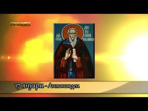 Празници и обичаи / 17.1.2016 - Антоновден