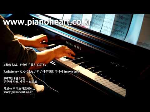 너의 이름은 OST - 아무것도 아니야 피아노 연주(君の名は。- なんでもないや ) , pianoheart