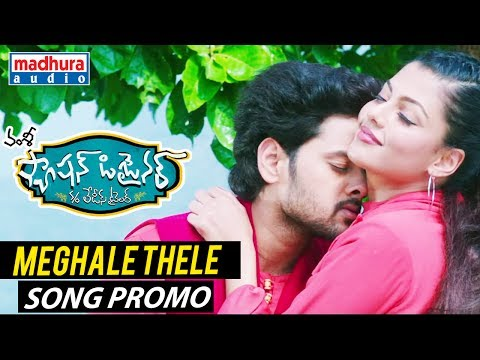 Fashion Designer S O Ladies Tailor Songs Meghale Thele Song