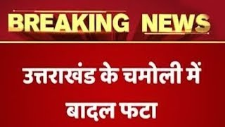 Uttarakhand: Cloud Burst in Chamoli, 4 Injured | ABP News