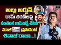 Shivaji Raja comments on Ram Charan & Allu Arjun