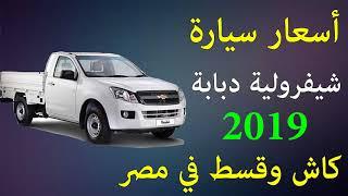 أسعار سيارة شيفرولية دبابة 2019 باور كاش و قسط في مصر     -