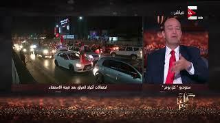 كل يوم - انفصال إقليم كردستان عن العراق وتأثيره على المنطقة ومصر .. مع ...