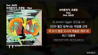 브라운티거 (Brown Tigger), 조광일 - Raw (feat. 김승민) [RAW]ㅣLyrics/가사