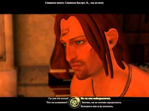 DragonAge2.avi