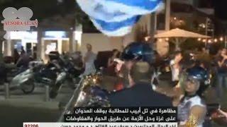 مظاهرات في تل أبيب ضد الحرب على غزة و الإعلام المصري يرفع القبعة للجنود الإيسرائليين