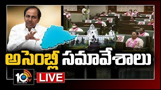 LIVE: Telangana Assembly Monsoon Session 2020..