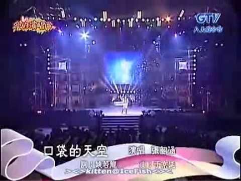 張韶涵《如果的事+口袋的天空+娃娃》&范瑋琪 正官庄慈善演唱會 20060221