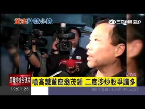 嗆高鐵董座翁茂鍾 二度涉炒股爭議多 三立新聞台