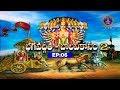 భగవత్గిత-బాల వికాసం-పార్ట్ 2  Bhagavadgita Balavikasam-Part II   EP 06   15-02-19   SVBC TTD