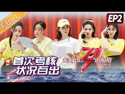 《乘风破浪的姐姐2》第2期 完整版:乘风组争公演加分权 破浪组15人大合宿 Sisters Who Make Waves S2 EP2丨MGTV
