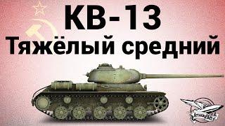 КВ-13 - Тяжёлый средний