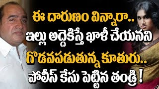 Actor Vijayakumar Files Complaint Against His Daughter Vanitha | Celebrity Latest News | Updates