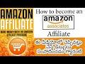 సులభంగా డబ్బు సంపాదించే మార్గం |  Amazon Affiliate Marketing Mr.Chandrasekhar Reddy ANAZON TRAINER
