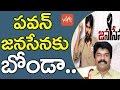 Pawan invites Bonda Uma to join Jana Sena?..