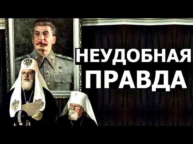 Сталин и Православие. Разрыв шаблона