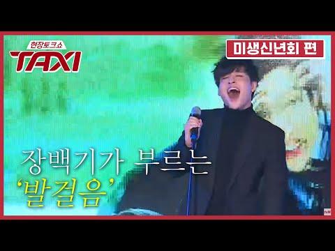 강하늘, 강소라도 반한 가창력의 소유자! ′연기도 노래도 만점′   현장토크쇼 TAXI 미생 특집 2화
