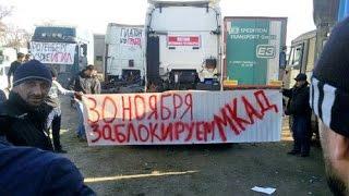 Дальнобойщики Дагестана собираются в Москву