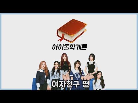 [아이돌학개론] EP. 여자친구 (GFRIEND)