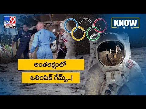 Know This: Space Olympics 2021 from the International Space Station!