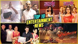 Top 10 Marathi Entertainment News | Weekly Wrap | Fatteshiksat Trailer, Madhuri Dixit New Movie
