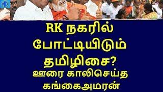 gangai amaran absconds from bjp|tamilnadu political news|live news tamil