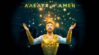 Миро - Алелуя и Амен/Miro - Hallelujah Amen