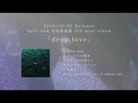Split end - 3rd mini album