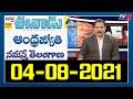 Today News Paper Main Headlines | 3rd August 2021 | TV5 News Digital