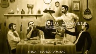 Pantelis Spyrou - KAFENES Kostas Tzanampetis - Pantelis Spyrou