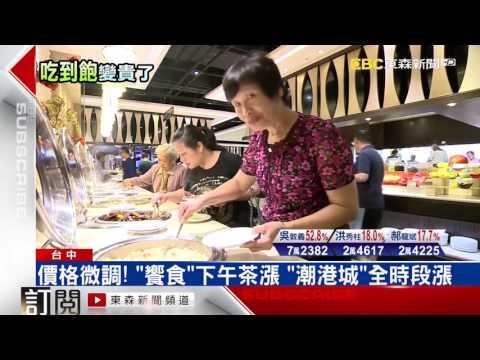 價格微調!「饗食」下午茶漲 「潮港城」全時段漲