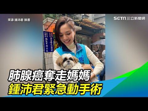 肺腺癌奪走媽媽、阿姨 台北市議員鍾沛君今急動手術|三立新聞網SETN.com