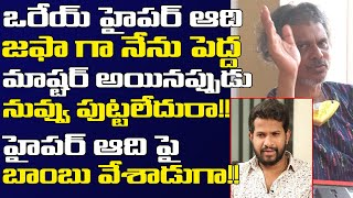Rakesh master sensational comments on Jabardasth Hyper Aad..