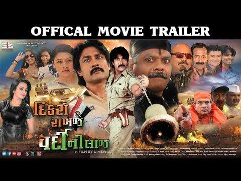 ReleasedDikra Rakhje Vardini Laj