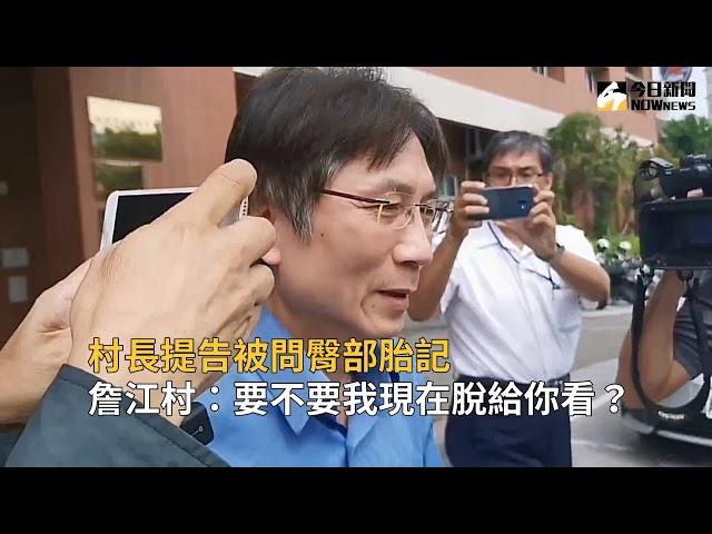 影/提告被問臀部胎記 詹江村:要不要脫給你看?