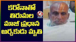 TTD former chief priest Srinivasa Murthy Deekshithulu dies..