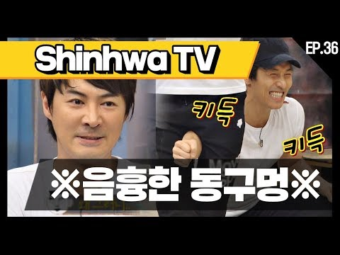 [신화방송 36-1] [Shinhwa TV EP 36-1] ★데뷔 20주년★ 기념 몰아보기!