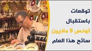 ارتفاع إيرادات السياحة التونسية     -