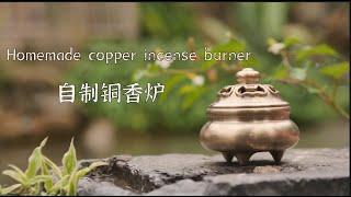 Homemade copper incense burner 自制铜香炉