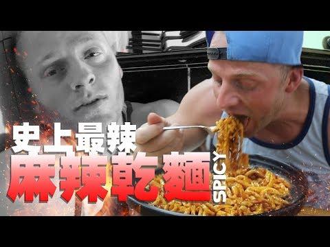 吃一口就送去醫院!// 美國哥哥挑戰【大王麻辣乾麵】Worlds Spiciest Noodle Challenge — 小貝逛台灣 #239