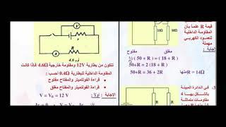 اجابات مسائل الكتاب المدرسى فيزياء عربى ولغات ثانوية عامة