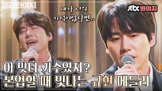 [골라봐야지] 규발라더 ON🎵 노래할 때는 세상 진지한 규현(KyuHyun)의 커버곡 메들리 유명가수전 JTBC 210622 방송 외