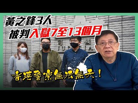 黃之鋒3人被判入獄7至13個月 周庭將被剪髮 香港警察無法無天!〈蕭若元:蕭氏新聞台〉2020-12-02