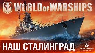 Крейсер «Сталинград». Дневники разработчиков № 21